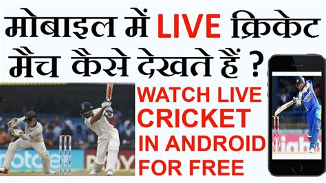 How to Watch LIVE Cricket Match in Android Mobile Without