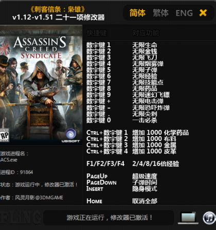 Assassin's Creed: Syndicate Trainer, Cheats & Codes - PC