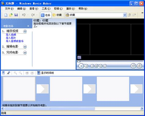 Windows Movie Maker|windows movie maker中文版下载2
