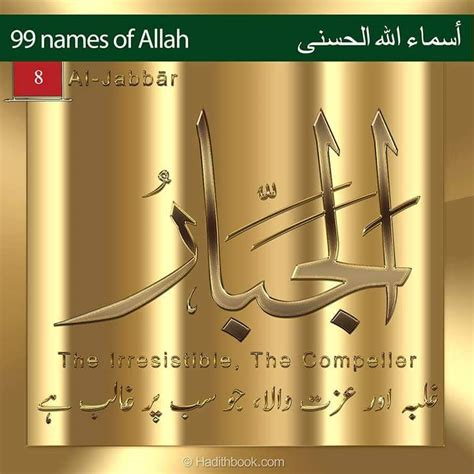 Benefits of 99 Names of Allah In Arabic Text With Meanings