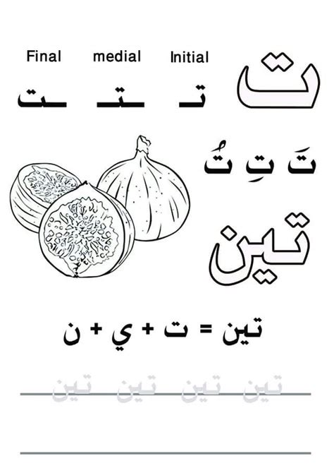 My First Letters and Words book # حرف التاء #