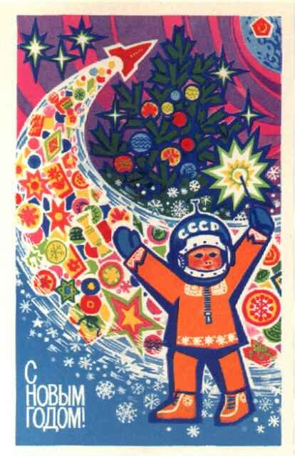 """Saved From The Paper Drive: Soviet Space """"Christmas"""" Cards"""